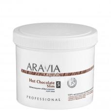 Aravia Organic Обертывание шоколадное Hot Chocolate Slim