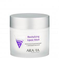 Aravia Professional Маска восстанавливающая с липоевой кислотой Revitalizing Lipoic Mask