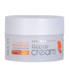 Aravia Professional Крем для рук восстанавливающий, для очень сухой кожи Repair Cream