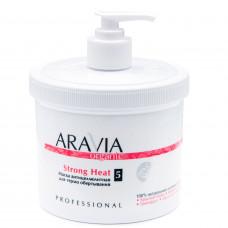 Aravia Organic Маска антицеллюлитная для термообертывания Strong Heat
