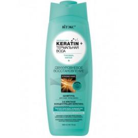 Keratin&Термальная вода Шампунь для всех типов волос Двухуровневое восстановление