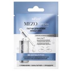 Mezocomplex Патчи для кожи вокруг глаз Мезогиалурон